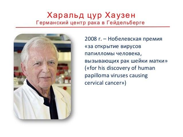 Типы папилломавирусов • Неонкогенные папилломавирусы (HPV 1,2,3,5) • Онкогенные папилломавирусы низкого онкогенного риска ...