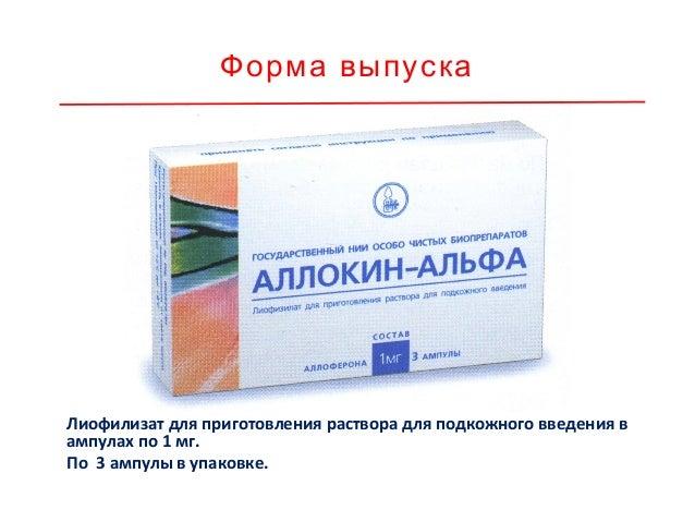Способ применения и дозы Стандартный курс лечения инфекций, вызванных онкогенными типами вируса папилломы человека: инъекц...