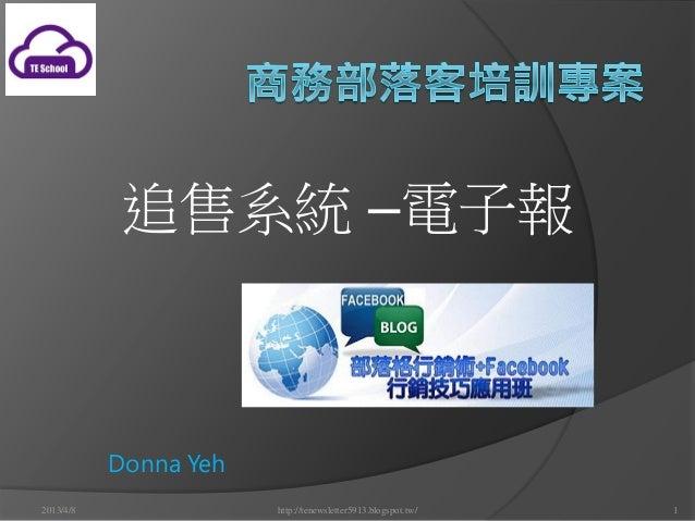 追售系統 –電子報           Donna Yeh2013/4/8               http://tenewsletter5913.blogspot.tw/   1