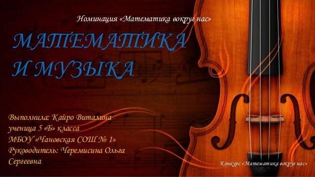 музыка и математика. картинки