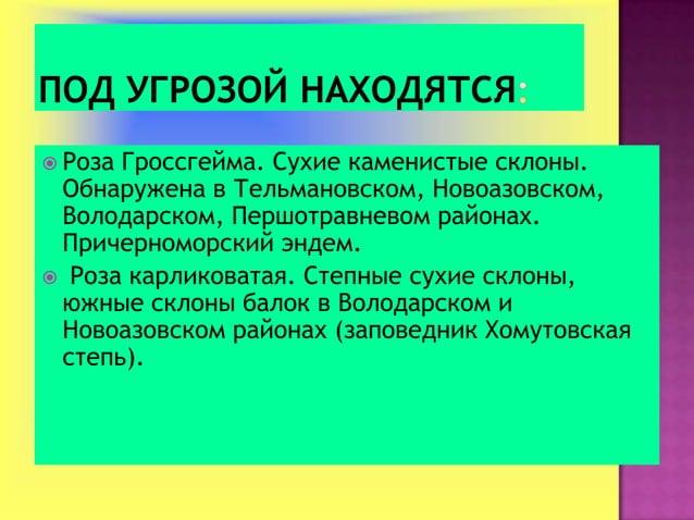 красная книга донецкой области
