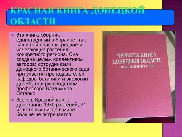    Эта книга-сборник –    единственный в Украине, так    как в ней описаны редкие и    исчезающие растения    конкретного...