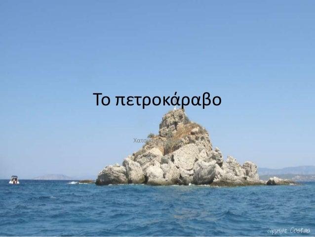 Το πετροκάραβο    Χατςίκου Ιωάννα