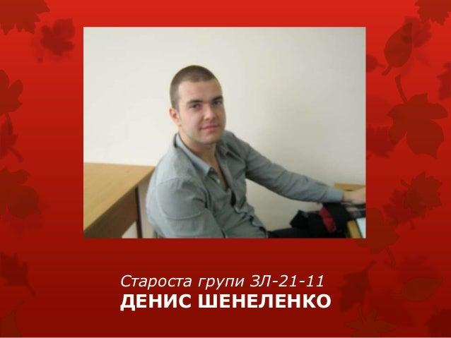 Староста групи ЗЛ-21-11ДЕНИС ШЕНЕЛЕНКО