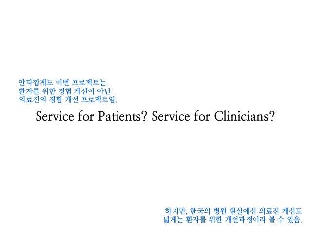 의료 정보에 UX 도입 사례 @2012 춘계 대한의료정보학회 학술대회 Slide 3