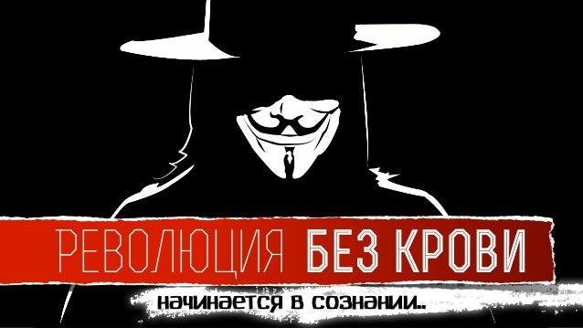 Революция без крови    начинается в сознании..