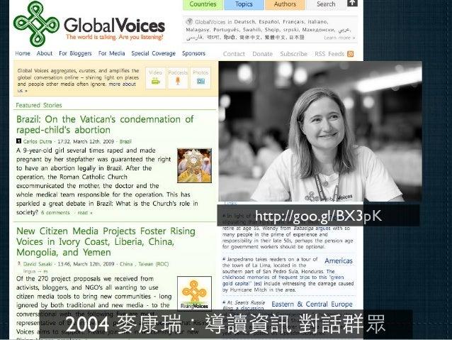 篩選訊息詮釋意義轉譯故事觸發革新