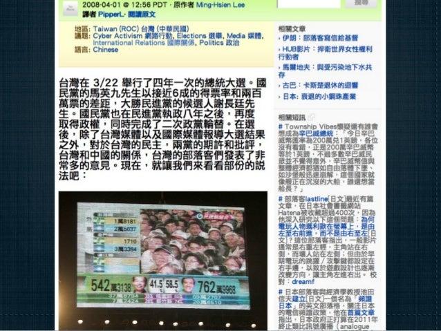 部落客:全球1.3億 台灣300萬Facebook:全球9億、台灣1200萬