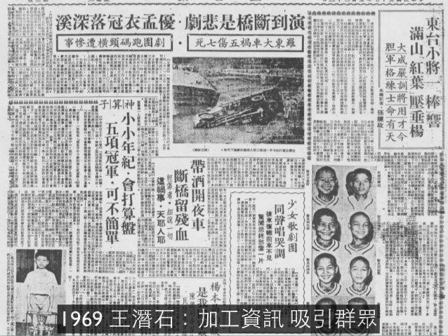 1969 ⺩王潛⽯石:加⼯工資訊 吸引群眾