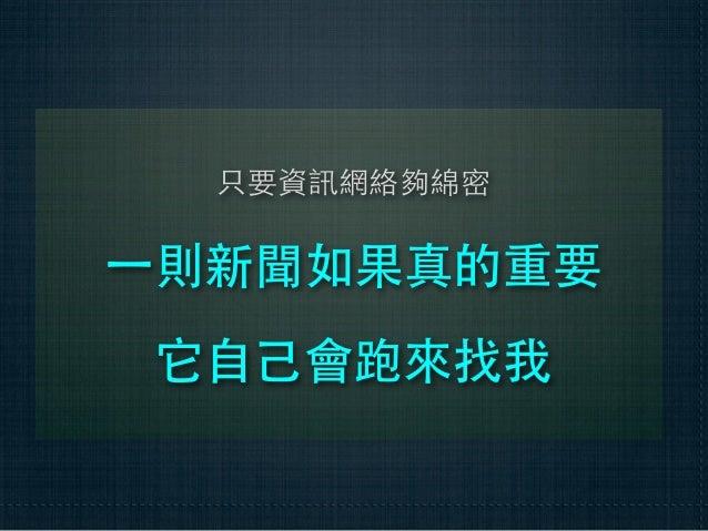 1.抓主題----發生甚麼事               主題               釐清、鎖定2.選擇重組材料---- 情節與案例     材料               選擇、重組3.寫作修辭         語⾔言----文字、圖...