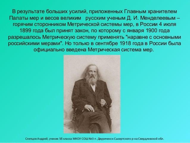 В результате больших усилий, приложенных Главным хранителемПалаты мер и весов великим русским ученым Д. И. Менделеевым –  ...