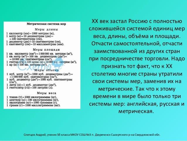 ХХ век застал Россию с полностью                                            сложившейся системой единиц мер               ...