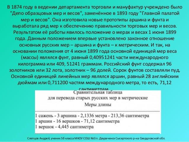 """В 1874 году в ведении департамента торговли и мануфактур учреждено было """"Депо образцовых мер и весов"""", заменённое в 1893 г..."""