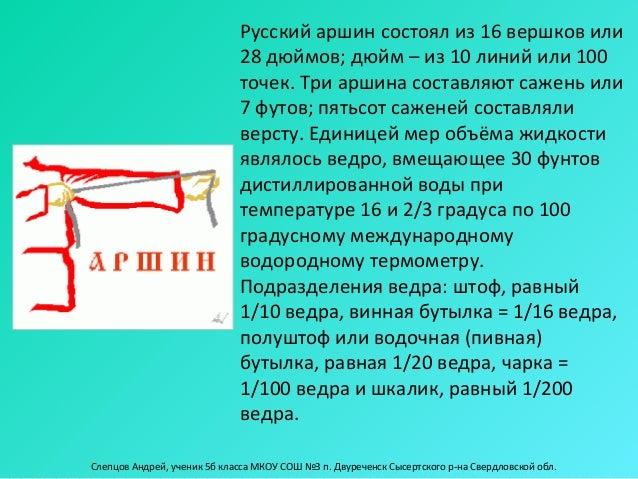 Русский аршин состоял из 16 вершков или                             28 дюймов; дюйм – из 10 линий или 100                 ...