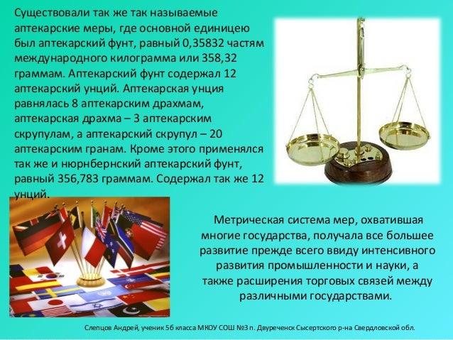 Существовали так же так называемыеаптекарские меры, где основной единицеюбыл аптекарский фунт, равный 0,35832 частяммеждун...