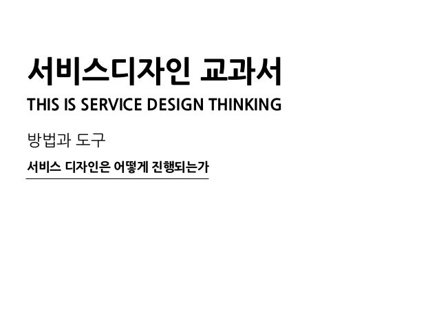 서비스디자인 교과서THIS IS SERVICE DESIGN THINKING방법과 도구서비스 디자인은 어떻게 진행되는가