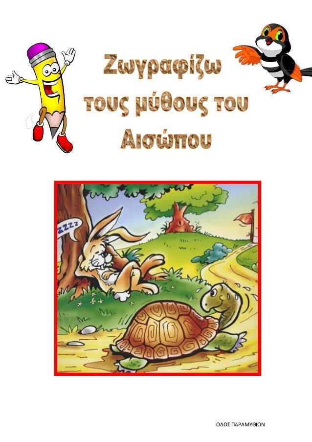 ΟΔΟΣ ΠΑΡΑΜΥΘΙΩΝ