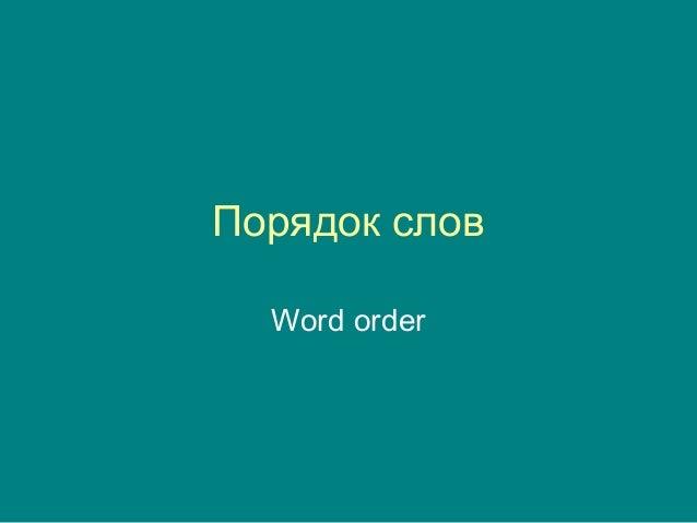Порядок слов  Word order
