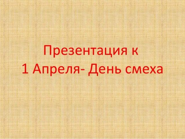 фундамент под презентация к 1 апреля Всеволод Владимирович русский
