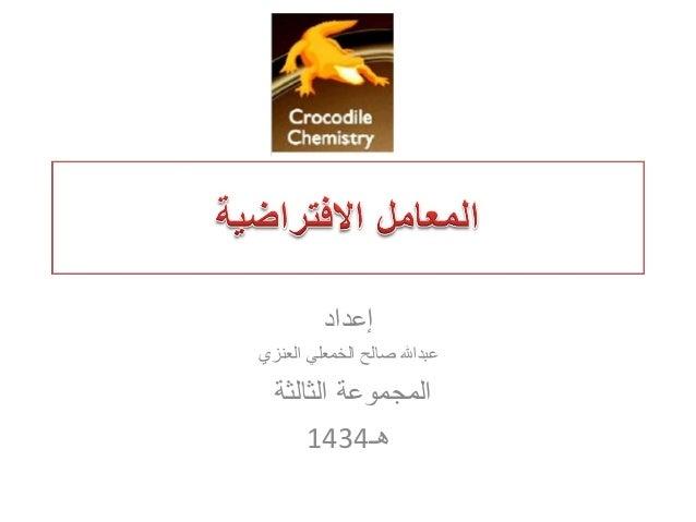 إعدادعبدال صالح الخمعلي العنزي  المجموعة الثالثة      هـ4341