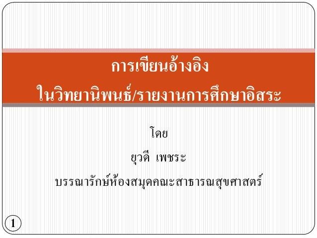 การเขียนอ้างอิง    ในวิทยานิพนธ์ /รายงานการศึกษาอิสระ                       โดย                   ยุวดี เพชระ      บรรณารั...