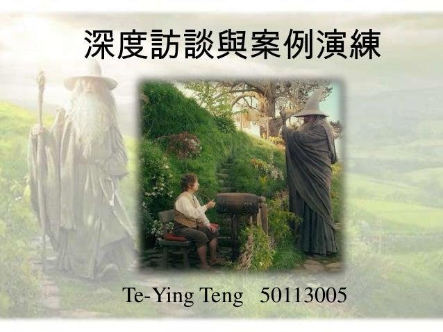 深度訪談與案例演練 Te-Ying Teng 50113005