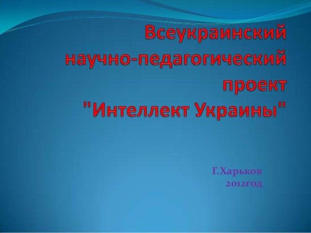 Г.Харьков   2012год