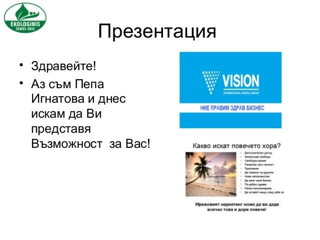 Презентация• Здравейте!• Аз съм Пепа  Игнатова и днес  искам да Ви  представя  Възможност за Вас!