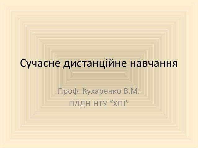 """Сучасне дистанційне навчання      Проф. Кухаренко В.М.        ПЛДН НТУ """"ХПІ"""""""