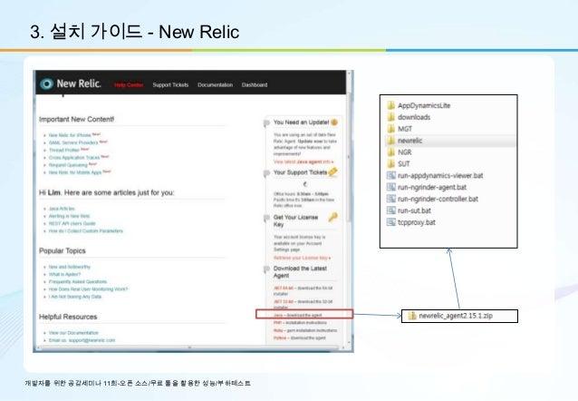 3. 설치 가이드 - New Relic개발자를 위한 공감세미나 11회-오픈 소스/무료 툴을 활용한 성능/부하테스트