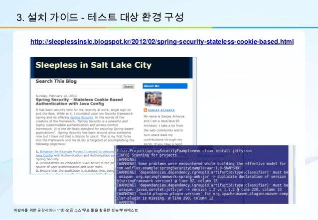 3. 설치 가이드 - 테스트 대상 환경 구성     http://sleeplessinslc.blogspot.kr/2012/02/spring-security-stateless-cookie-based.html개발자를 위한 ...