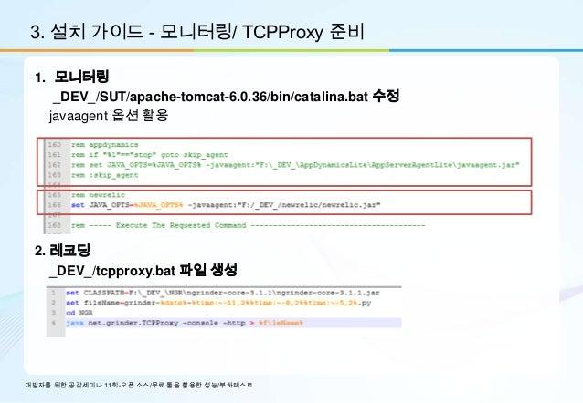 3. 설치 가이드 - 모니터링/ TCPProxy 준비 1. 모니터링    _DEV_/SUT/apache-tomcat-6.0.36/bin/catalina.bat 수정   javaagent 옵션 활용 2. 레코딩    _D...