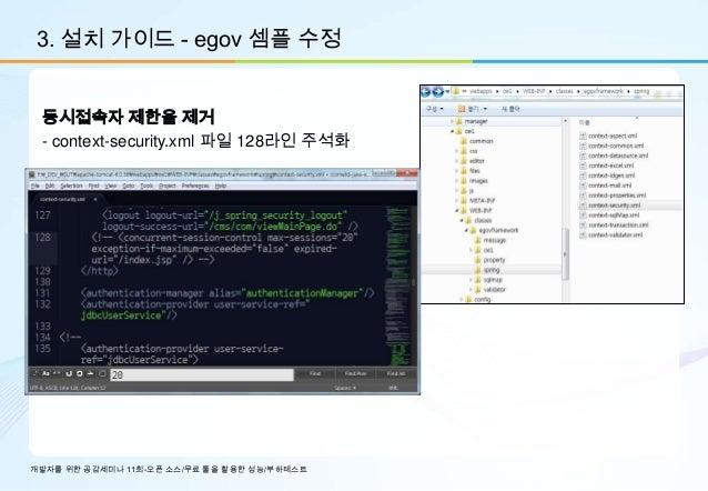 3. 설치 가이드 - egov 셈플 수정 동시접속자 제한을 제거 - context-security.xml 파일 128라인 주석화개발자를 위한 공감세미나 11회-오픈 소스/무료 툴을 활용한 성능/부하테스트