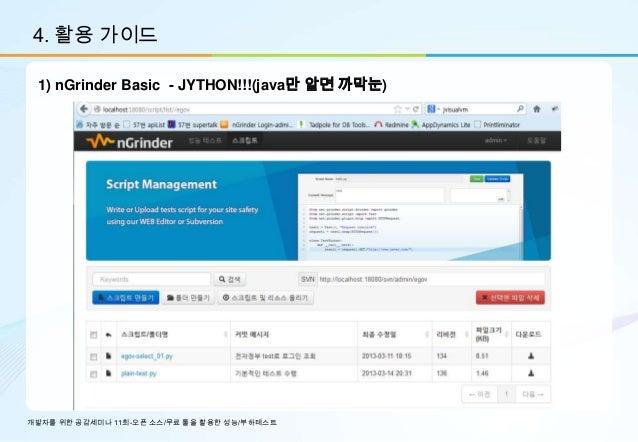 4. 활용 가이드 1) nGrinder Basic - JYTHON!!!(java만 알면 까막눈)개발자를 위한 공감세미나 11회-오픈 소스/무료 툴을 활용한 성능/부하테스트