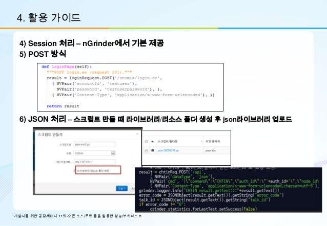 4. 활용 가이드 4) Session 처리 – nGrinder에서 기본 제공 5) POST 방식 6) JSON 처리 – 스크립트 만들 때 라이브러리/리소스 폴더 생성 후 json라이브러리 업로드개발자를 위한 공감세미나 ...