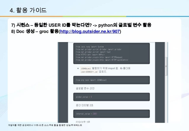 4. 활용 가이드 7) 시퀀스 – 동일한 USER ID를 막는다면? -> python의 글로벌 변수 활용 8) Doc 생성 – groc 활용(http://blog.outsider.ne.kr/907)개발자를 위한 공감세미...
