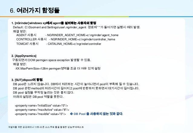 """6. 여러가지 함정들 1. [nGrinder]windows xp에서 agent를 설치하는 사용자의 함정  Default : C:Docment and Settingsuser.ngrinder_agent 경로에 """" """"가 들어..."""