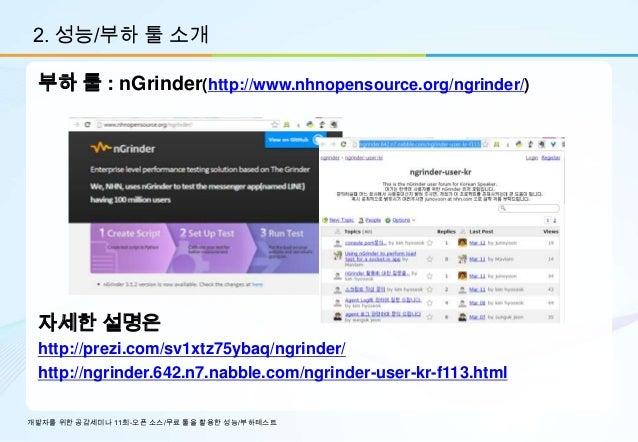 2. 성능/부하 툴 소개 부하 툴 : nGrinder(http://www.nhnopensource.org/ngrinder/) 자세한 설명은 http://prezi.com/sv1xtz75ybaq/ngrinder/ http...