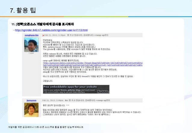 7. 활용 팁 11. [전략]오픈소스 개발자에게 감사를 표시하자   - http://ngrinder.642.n7.nabble.com/ngrinder-user-kr-f113.html개발자를 위한 공감세미나 11회-오픈 소...