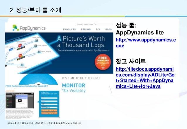2. 성능/부하 툴 소개                                             성능 툴:                                             AppDynamics li...