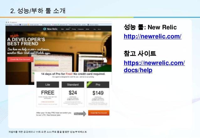2. 성능/부하 툴 소개                                             성능 툴: New Relic                                             http...