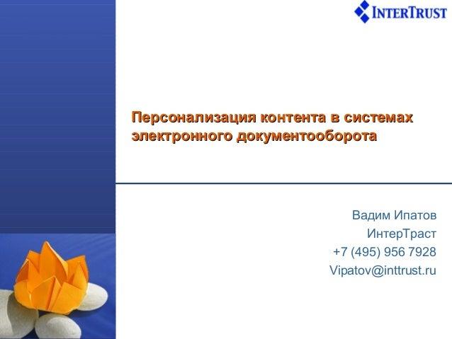 Персонализация контента в системахэлектронного документооборота                           Вадим Ипатов                    ...