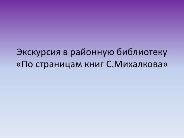 Экскурсия в районную библиотеку«По страницам книг С.Михалкова»
