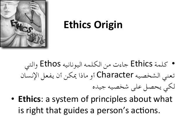 Ethics Origin                                                                        واﻟﺘﻲEthos  ﺟﺎءت ﻣﻦ اﻟﻜﻠﻤﻪ اﻟﻴ...