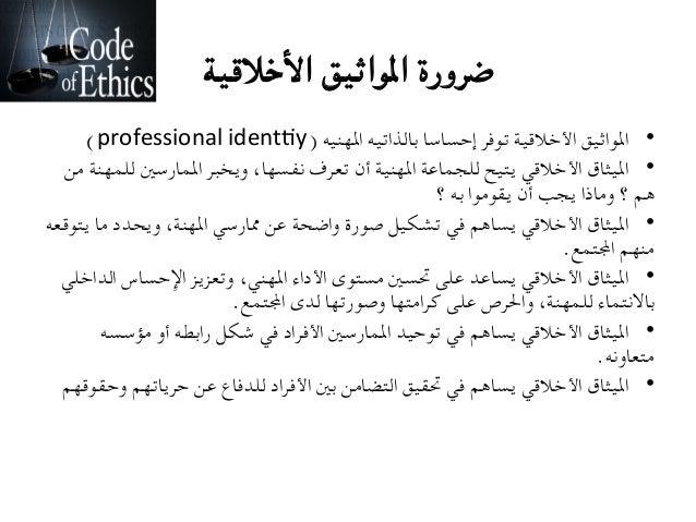 ﺿﺮورة اﳌﻮاﺛﻴﻖ اﻷﺧﻼﻗﻴﺔ     • اﳌﻮاﺛﻴﻖ اﻷﺧﻼﻗﻴﺔ ﺗﻮﻓﺮ إﺣﺴﺎﺳﺎ ﺑﺎﻟﺬاﺗﻴﻪ اﳌﻬﻨﻴﻪ )(professional identy   • اﳌﻴﺜﺎق اﻷﺧﻼ...