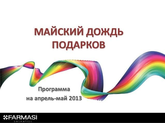 МАЙСКИЙ ДОЖДЬ    ПОДАРКОВ    Программана апрель-май 2013