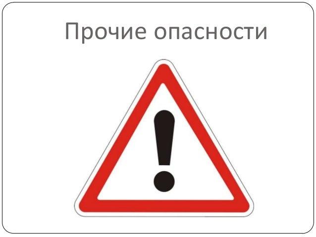 прочие опасности знак картинка