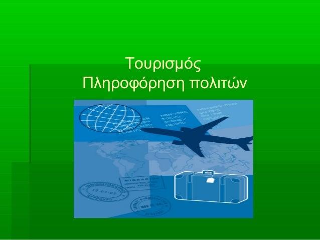 ΤουρισμόςΠληροφόρηση πολιτών