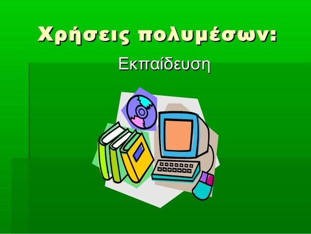 Χρήσεις πολυμέσων:      Εκπαίδευση