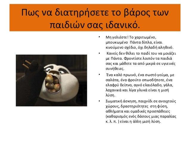 Θοδωρής Μπάκας Slide 2